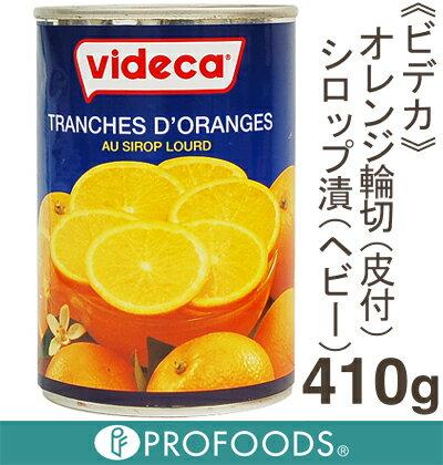 《ビデカ》オレンジ輪切(皮付)シロップ漬(ヘビー)【410g】