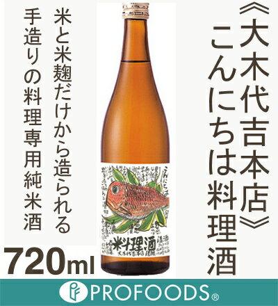 《大木代吉本店》こんにちは料理酒【720ml】