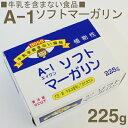 ■牛乳を含まない食品■《ボーソー油脂》A-1ソフトマーガリン【225g】