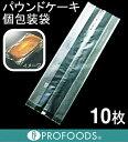 《天満》パウンドケーキ個包装袋XF8400【10枚】