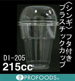 《shingi》有蓋子的塑料茶杯DI-205(215cc)