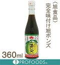 《旭食品》完全味付け旭ポンズ【360ml】