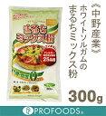 《中野産業》ホワイトソルガムのまるちミックス粉【300g】
