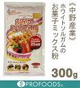 《中野産業》ホワイトソルガムのお菓子ミックス【300g】