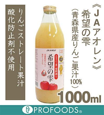 《JAアオレン》青森県産りんご100%ジュース希望の雫【1000ml】