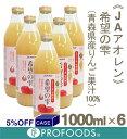 ■ケース販売■青森県産りんご100%ジュース希望の雫【1000ml×6本】
