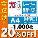 Lhc_a4_toku_1000