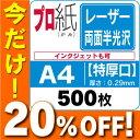 Lhc_a4_toku_500