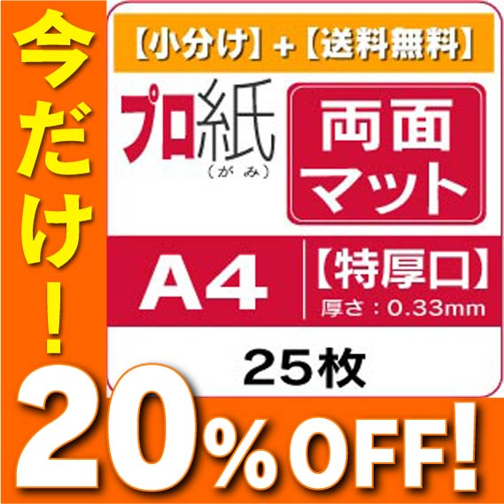 【今だけ20%OFF!】インクジェット用紙 【両面マット】 A4 特厚口 25枚 《プロ紙(がみ)》 両面ともマット仕上げで写真がキレイに印刷できるインクジェット用紙です