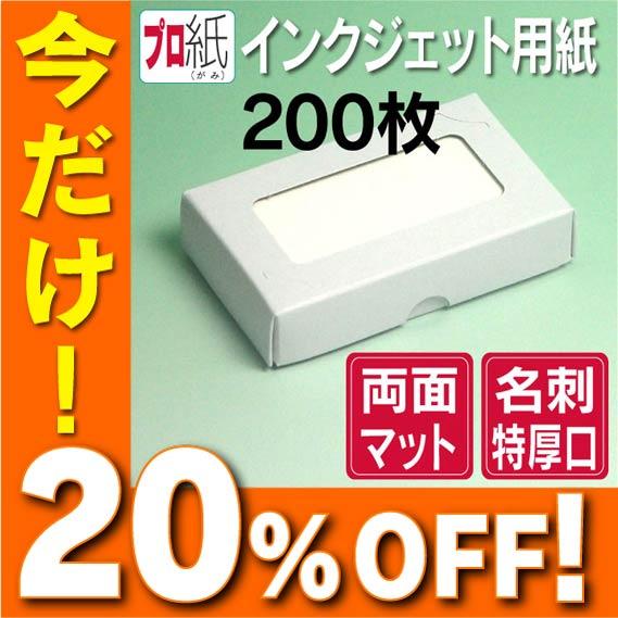 【今だけ20%OFF!】インクジェット用紙 【両面マット】 名刺 特厚口 200枚 《プロ紙(がみ)》 両面ともマット仕上げで写真がキレイに印刷できるインクジェット用紙です