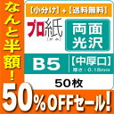 C d b5 chu 50