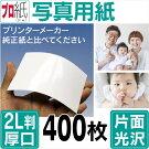 プロ紙【写真用紙】片面光沢2L判厚口400枚
