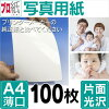 Professional paper single-sided glossy A4 light 100 piece ◆ ink jet paper ◆ ◆