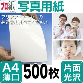 """照片紙""""迷你,這聽起來不錯 ! ' A4 500-片光源 (烏拉是一篇高品質論文) 噴墨照片紙單雙面光澤照片列印複印紙厚印表機紙畢業和年鑒、 摺頁冊和傳單為 l 型,2 l,A4,明信片"""