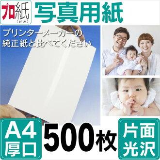 照片紙 A4 厚嘴 500 ♦ 一側是閃亮的完成照片紙 (噴墨) ♦