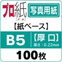 C b5 100 022