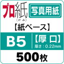 C b5 500 022