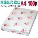C-d-a4-atsu_100