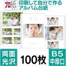 プロ紙【両面光沢】b5アルバム用紙中厚口100枚