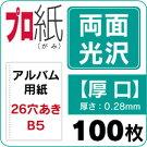 プロ紙【両面光沢】b5アルバム用紙厚口100枚