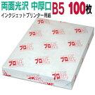 プロ紙【両面光沢】b5中厚口100枚
