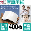400 pieces of professional piece of paper side luster L size thickness mouth ◆ ink-jet paper◆◆