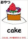 E good sweets cake