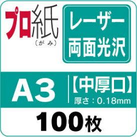レーザープリンター用紙 【両面光沢】A3 中厚口 100枚 《プロ紙(がみ)》 両面とも光沢のあるレーザープリンター用紙