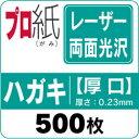 Lc-d_h_atsu__500