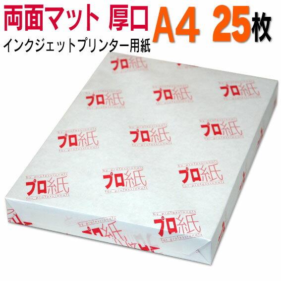 インクジェット用紙 【両面マット】 A4 厚口 25枚 《プロ紙(がみ)》 両面ともマット仕上げで写真がキレイに印刷できるインクジェット用紙です