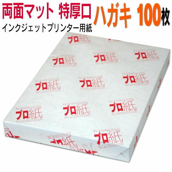 年賀状 写真印刷にピッタリインクジェット用紙 【両面マット】 ハガキ 特厚口 100枚 《プロ紙(がみ)》 両面ともマット仕上げで写真がキレイに印刷できるインクジェット用紙です