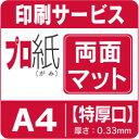 Print_m-toku-a4