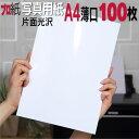 C a4 usu 100