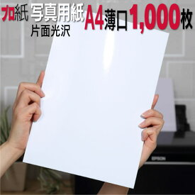 【10%OFFセール】写真用紙 A4 薄口 1,000枚 フォト用紙(片面光沢)でピカピカ仕上げなインクジェットプリンター用 キャノン エプソン canon epson 《プロ紙(がみ)》 L判・2L判・A4・ハガキ