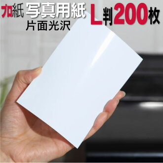 Canon Epson canon epson << I see professional () >> L size .2L size for the inkjet printer which is shiny finish with 200 pieces of photograph paper L size thickness mouths photopaper (one side luster), A4, postcard
