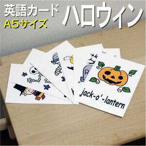 フラッシュカード えらべる 英語 カード【ハロウィーン】■A5 ラミネート加工■