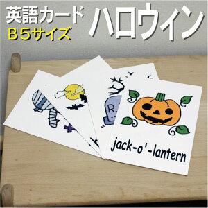 フラッシュカード えらべる 英語 カード【ハロウィーン】■B5 ラミネート加工■
