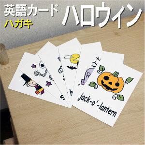 フラッシュカード えらべる 英語 カード【ハロウィーン】■ハガキ ラミネート加工■
