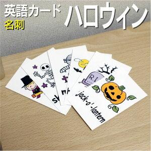 フラッシュカード えらべる 英語 カード【ハロウィーン】■名刺 ラミネート加工■