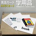 E school goods a4l
