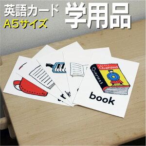 フラッシュカード えらべる 英語 カード【学用品】■A5 ラミネート加工■