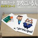 E school person a4l