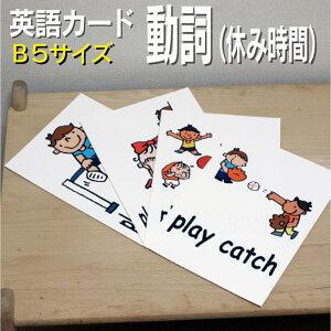 フラッシュカード えらべる 英語 カード【動詞(休み時間)】■B5 ラミネート加工■