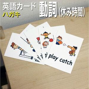 フラッシュカード えらべる 英語 カード【動詞(休み時間)】■ハガキ ラミネート加工■