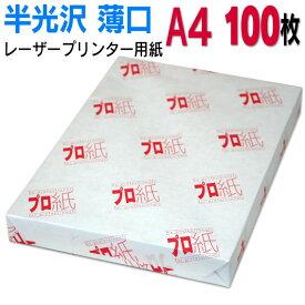 【30%OFFセール】 レーザープリンター用紙 【両面半光沢】A4 薄口 100枚 《プロ紙(がみ)》 両面とも半光沢のレーザープリンター用紙