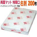M meishi toku 200