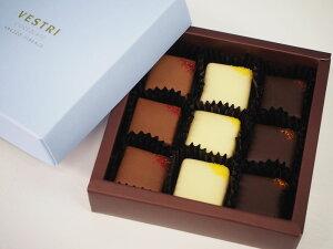 VESTRI【プラリネ9 (2) NET限定】 ヴェストリ 高級チョコレート ギフト 贈り物 お中元
