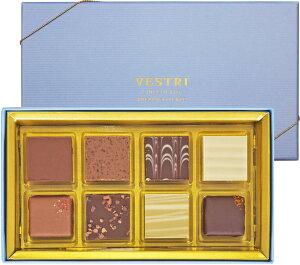 VESTRI 【プラリネ 8】ヴェストリ 高級チョコレート ホワイトデー ギフト 贈り物