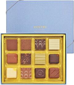 VESTRI 【プラリネ12】 ヴェストリ 高級チョコレート ギフト 贈り物