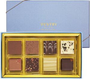 VESTRI 【プラリネ 8】ヴェストリ 高級チョコレート ギフト 贈り物 お中元